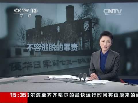 [新闻直播间]恶魔731・不容逃脱的罪责(三)