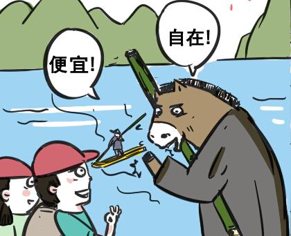 """[新桂漫画]游客坐""""野马""""竹筏被坑"""