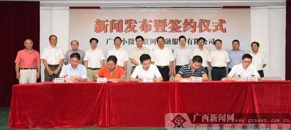 广西控股集团儿歌投资正式揭牌成立金融动物视频图片