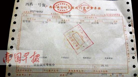 广西:提高医疗服务费 部分中医服务项目价格翻倍