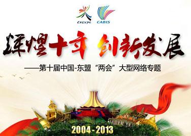 """第十届中国-东盟""""两会""""大型网络专题"""