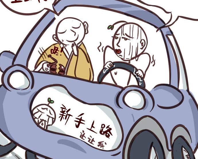 [新桂漫画]新手技术不熟催生陪驾