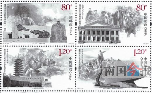 纪念邮票部分邮品 (图片由柳州市邮政公司提供) 广西新闻网-南国今报柳州讯(记者岑炜鑫)中国邮政将于9月3日发行《中国人民抗日战争暨世界反法西斯战争胜利七十周年》纪念邮票1套13枚,小型张1枚。记者从柳州市邮政公司了解到,当日上午8时30分,将在柳州儿童少年中心举行纪念邮票首发活动,活动包括邮票揭幕、全国集邮巡回展、抗战集邮珍品鉴赏等。
