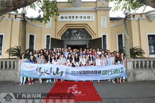 第三届全国网络媒体绿行浙江大型采访活动启动