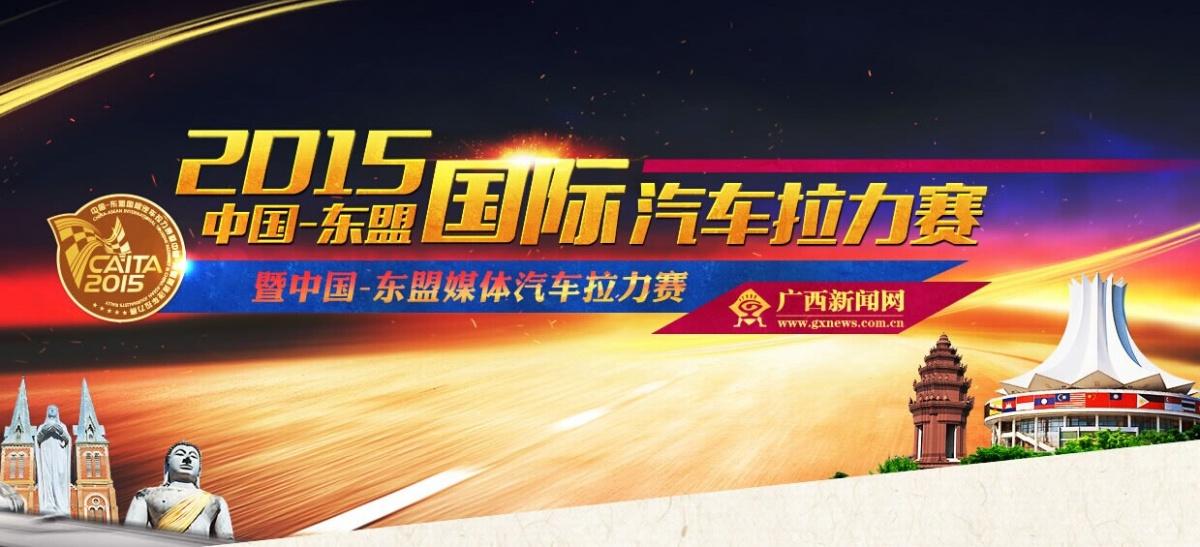 2015中国-东盟国际汽车拉力赛
