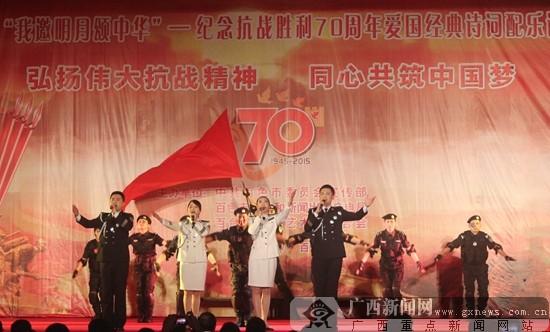 纪念抗战爱国经典诗词配乐诵读大赛在百色举行