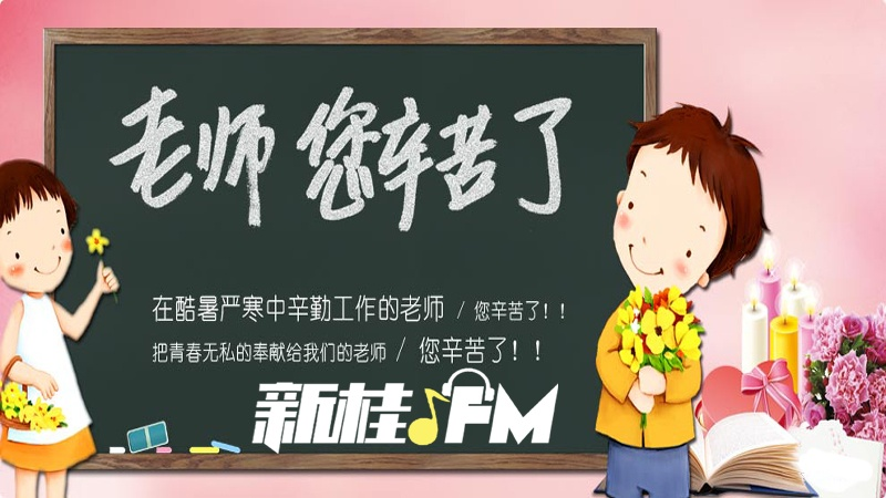 老师辛苦了_故事漂流瓶vol-76【教师节特辑】老师您辛苦了!(主播