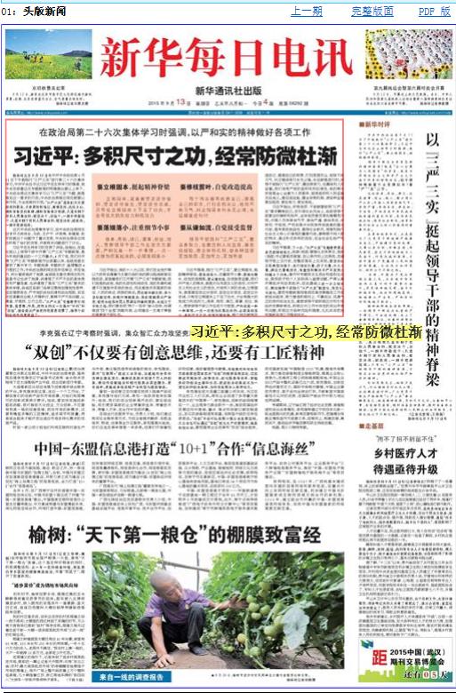 《新华每日电讯》头版报道中国-东盟信息港建设