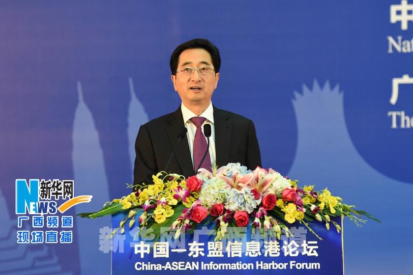 张晓钦主持中国-东盟信息港论坛闭幕式