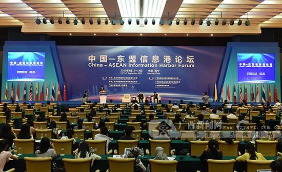 中国-东盟信息港论坛闭幕 中方提出八点合作倡议