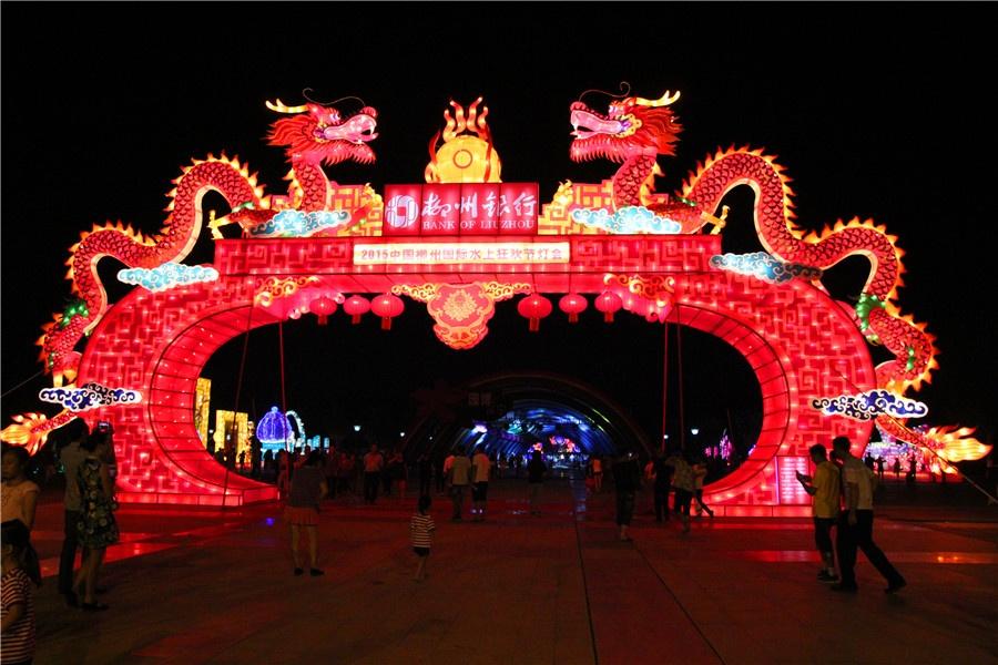 柳州国际水上狂欢节灯会今晚闪亮市园博园