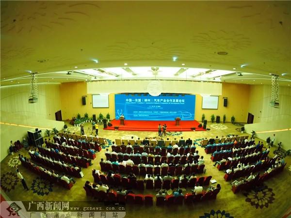 中国-东盟(柳州)汽车产业合作发展论坛举行