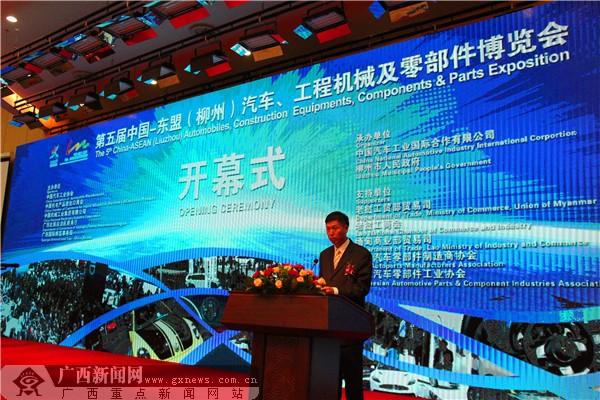 第五届中国-东盟(柳州)汽博会开幕