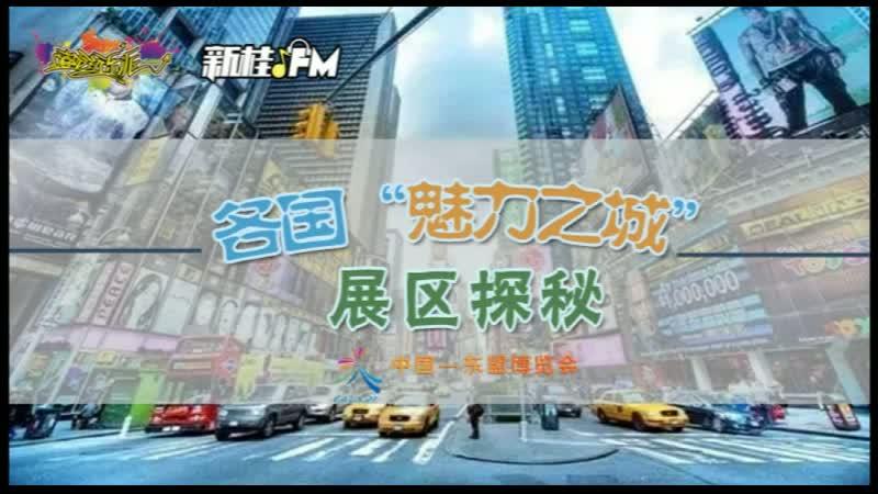 """嘻哈玩乐派:2015东博会""""魅力之城""""展区探秘"""
