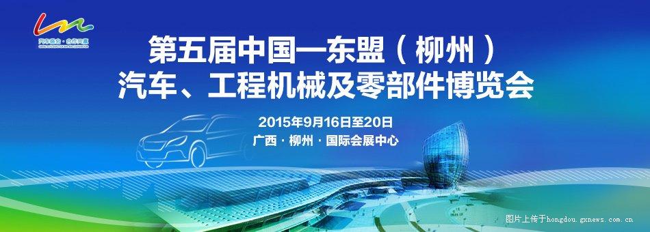 第五届中国-东盟(柳州)汽博会9月16-20日在会展中心举行
