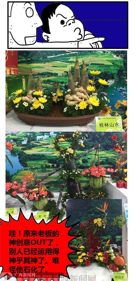 农产品展神奇的花果蔬插花