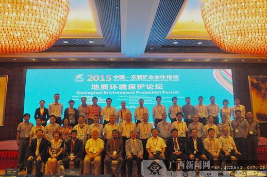 中国-东盟地质环境保护论坛举行