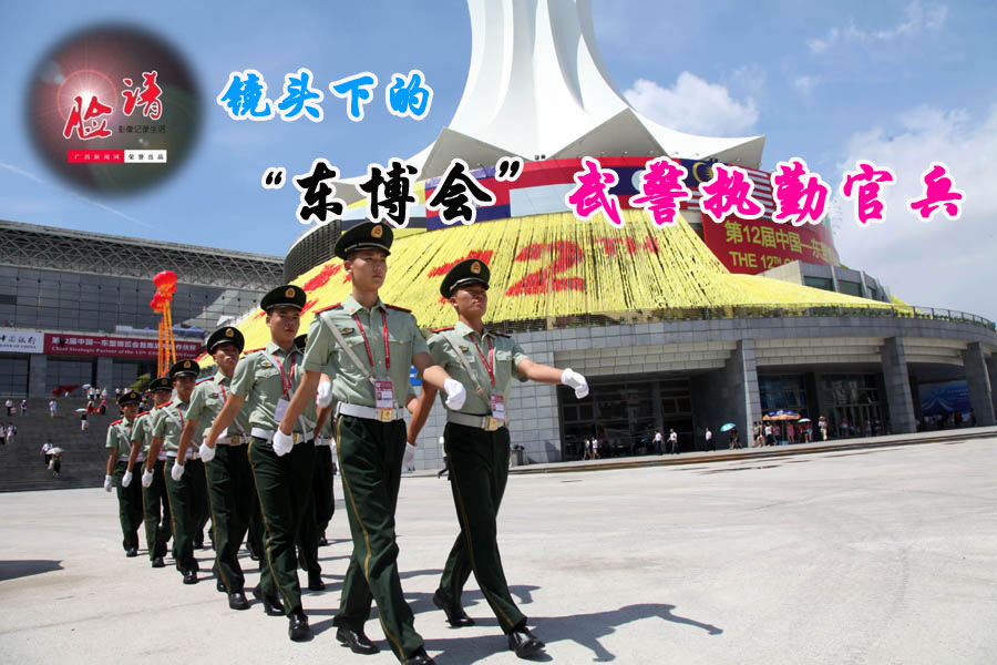 """脸谱:镜头下的""""东博会""""武警执勤官兵"""