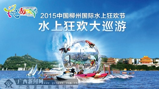 """2015中国柳州国际水上狂欢节""""水上大巡游"""