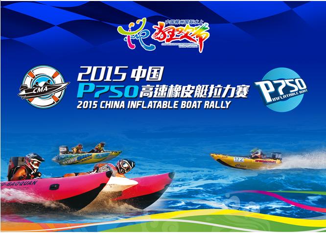 2015中国柳州国际水上狂欢节P750高速橡皮艇