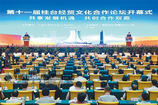共享机遇 第十一届桂台经贸文化合作论坛在邕开幕