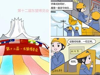 牛!南宁供电人以漫画展现东博会保供电工作