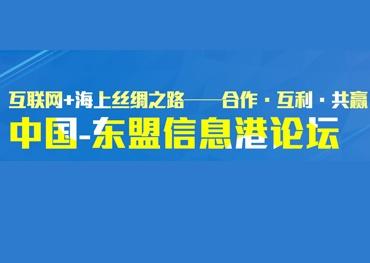 第二届中国-东盟信息港论坛
