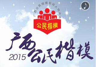 2015广西公民楷模新闻人物