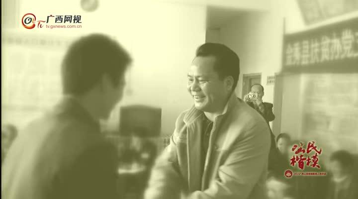赵文强:瑶山扶贫好公仆