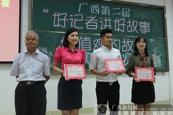 广西新闻工作者协会副主席黄奇志向获得一等奖的 ...