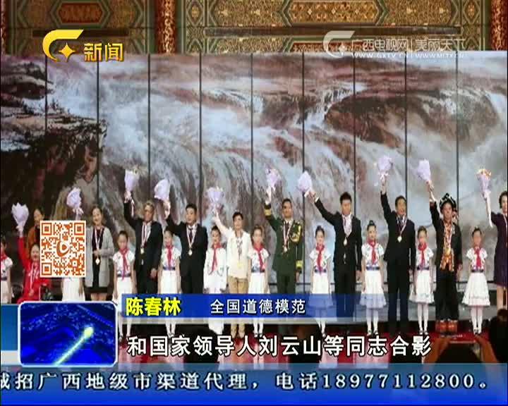 """""""孝心女孩""""陈春林荣获第五届全国道德模范称号"""