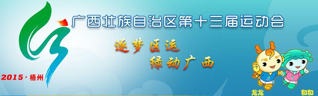 广西壮族自治区第十三届运动会