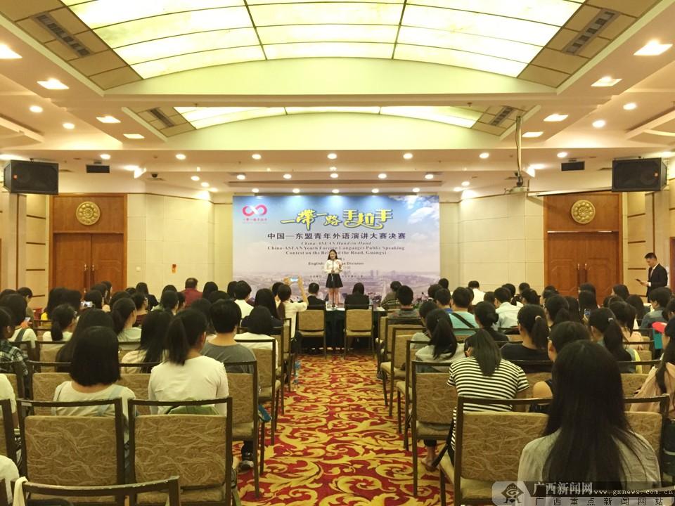 中国-东盟青年外语演讲比赛落幕