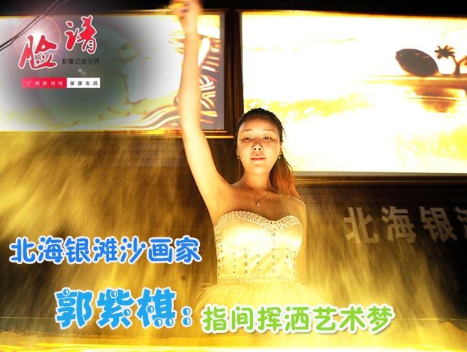 [脸谱]北海银滩沙画女孩郭紫棋:指间挥洒艺术梦