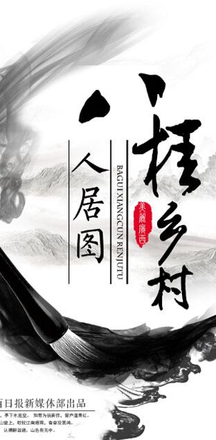 八桂乡村人居图