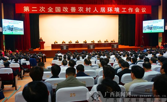 第二次全国改善农村人居环境工作会议在恭城召开