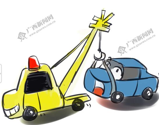 [新桂漫画]小心!故障车辆施救队乱收费