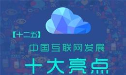 """图解:""""十二五""""中国互联网发展十大亮点"""