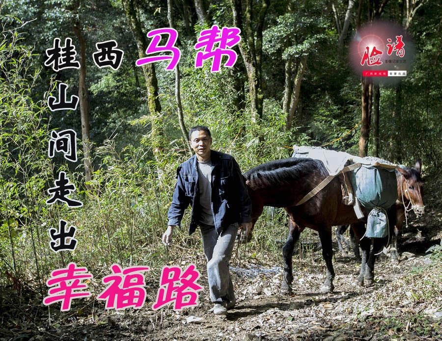 脸谱:桂西马帮山间走出幸福路
