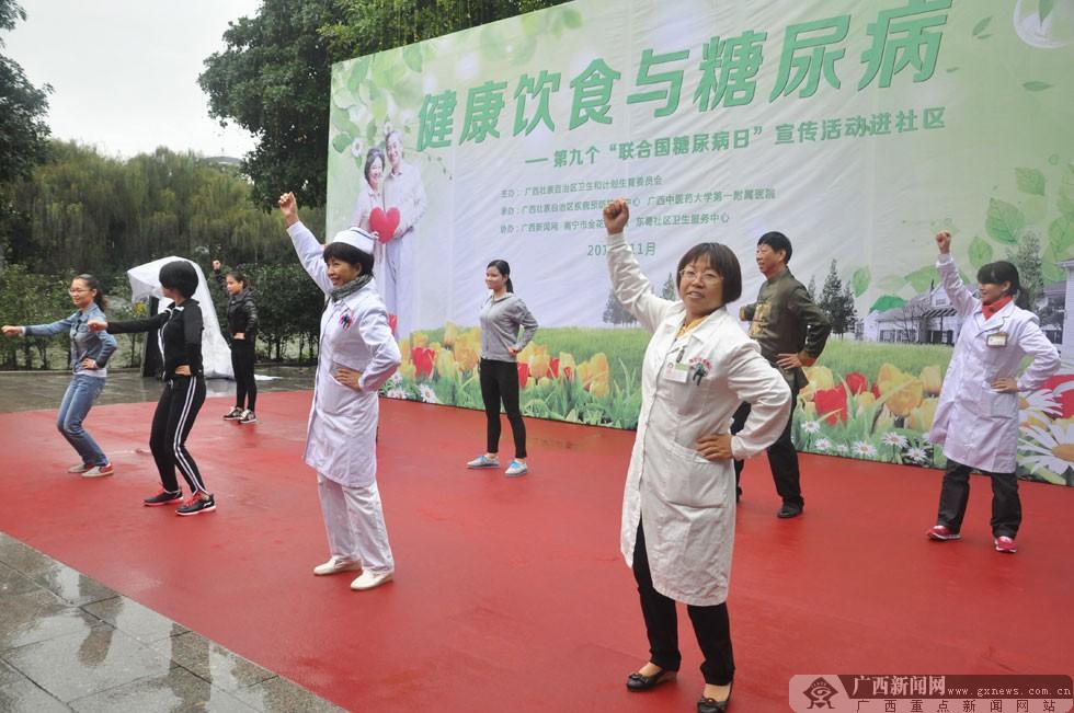 联合国糖尿病日宣传活动举行 市民冒雨参加(图)