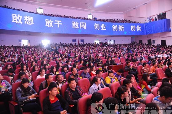 2015年广西青年创业创新大赛总决赛在南宁举行