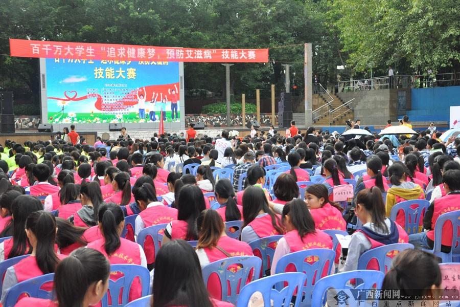 """广西百千万大学生""""追求健康梦,预防艾滋病""""技能大赛成功举办"""