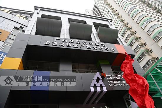 广西众创示范基地落成 四政策助推创业者