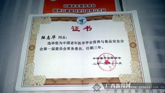 广西企业家陆志华当选中国老年医学学会营养与食品安全分会常委