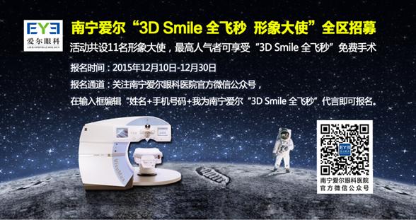 """南宁爱尔""""3D Smile全飞秒 形象大使""""全区招募"""