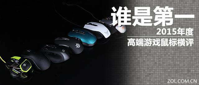 这7款产品分别是罗技g700s,雷蛇曼巴眼镜蛇幻彩版,赛睿sensei无线版