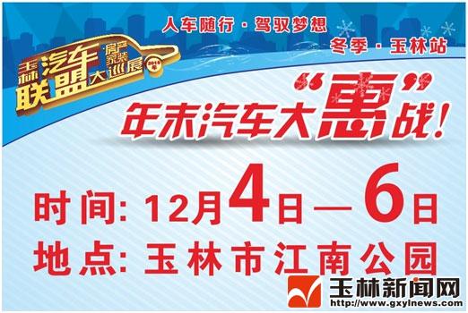 2015年12月4-6日玉林车展即将盛大开幕