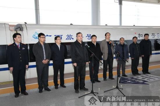 """""""广西旅游号""""动车组列车16日启程 成旅游推介载体"""