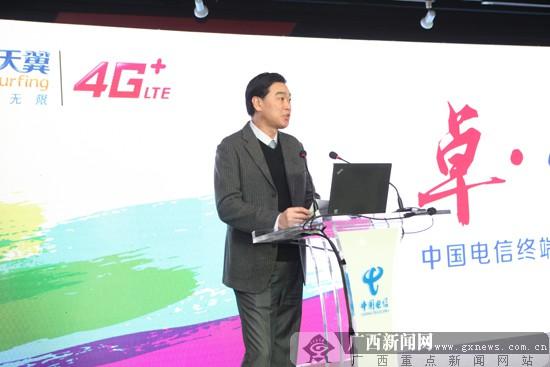 中国电信召开终端产业2016合作战略发布会