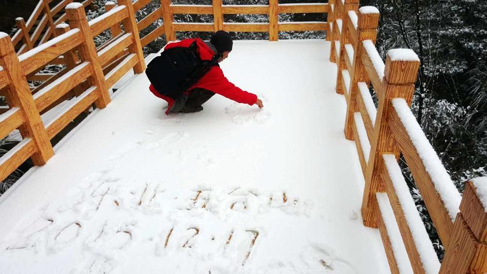 瑞雪兆丰年 乐业县迎来2015年末第一场雪